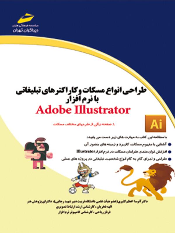طراحی انواع مسکات و کاراکترهای تبلیغاتی با نرم افزار Adobe Illustrator شامل ۸ صفحه رنگی از طرحهای مختلف مسکات