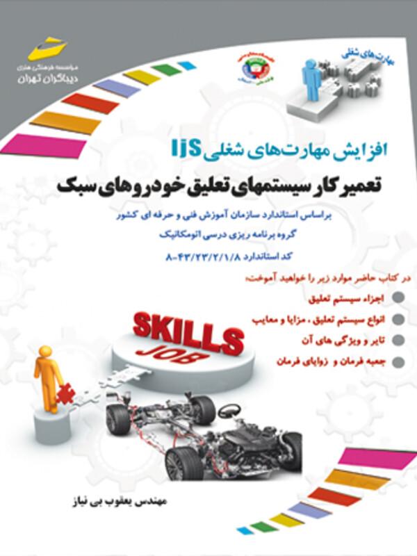 از سری افزایش مهارت های شغلی  تعمیرکار سیستم های تعلیق خودروهای سبک (جلو بندی ساز)  براساس استاندارد سازمان آموزش فنی و حرفه ای کشور-گروه درسی اتومکانیک –کد استاندارد 8/1/2/23/43-8