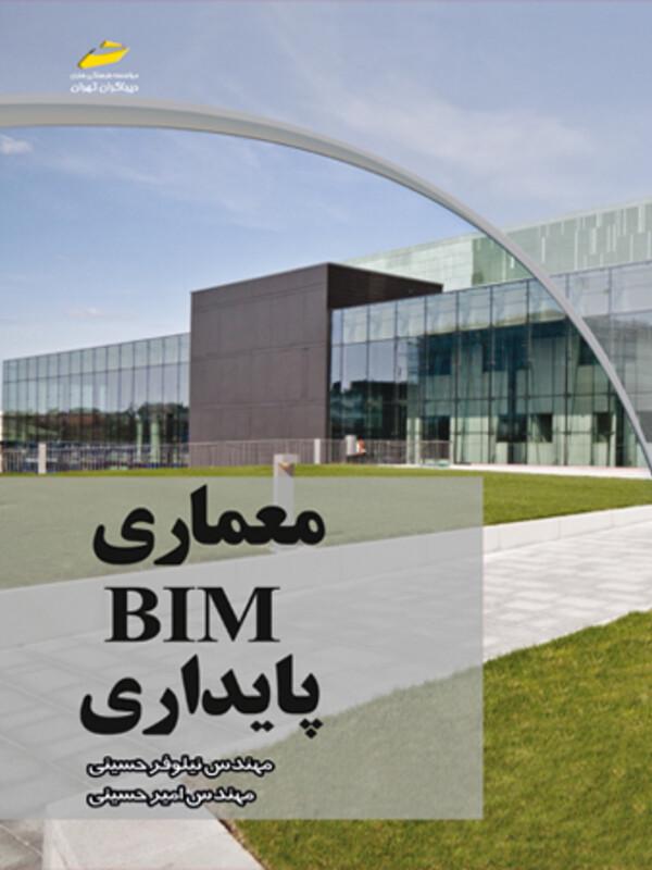 معماری ،BIM،پایداری