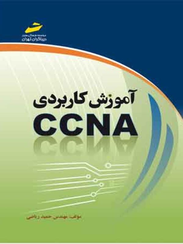آموزش کاربردی CCNA