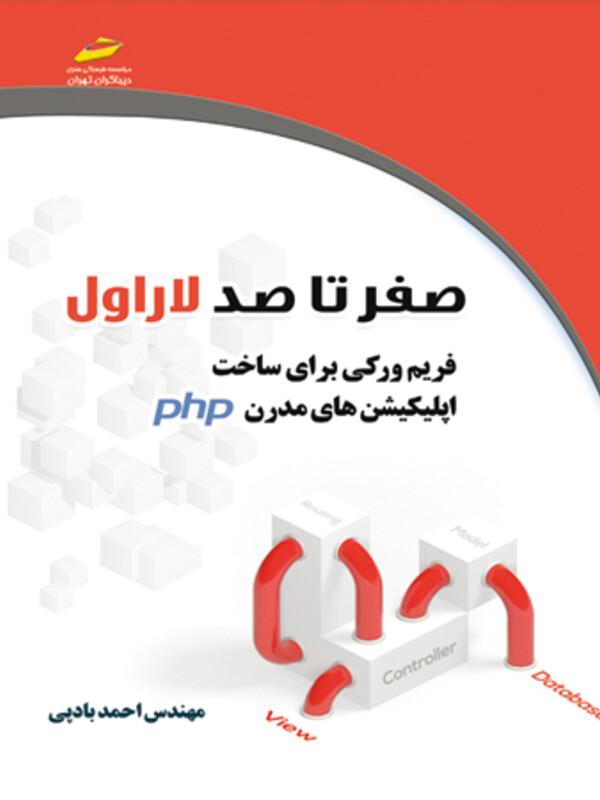 صفرتا صد لاراول– فریم ورکی برای ساخت اپلیکیشن های مدرن PHP