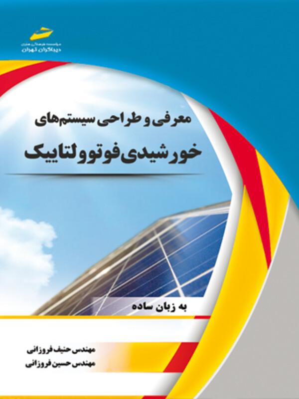 معرفی و طراحی سیستم های خورشیدی فوتوولتاییک(به زبان ساده)
