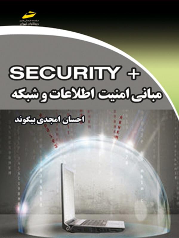 مبانی امنیت اطلاعات و شبکه سکیوریتی پلاس +SECURITY