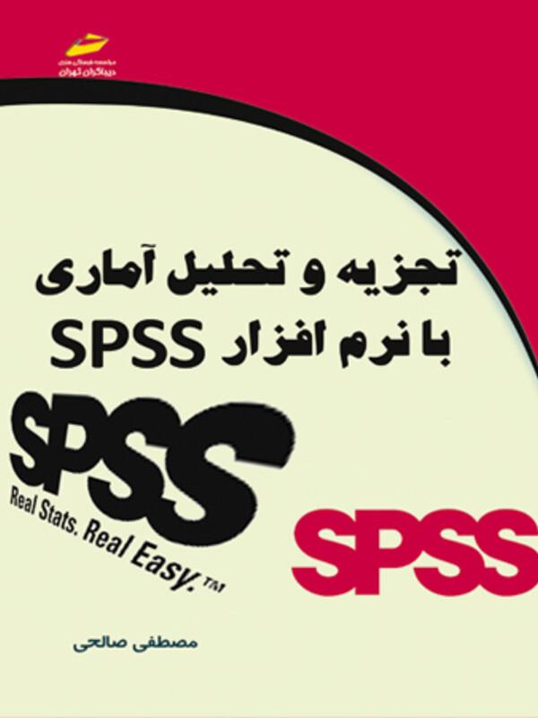 تجزیه و تحلیل آماری با نرم افزار SPSS