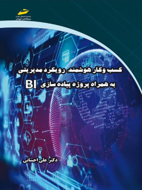 کسب و کار هوشمند: رویکرد مدیریتی به همراه پروژه پیاده سازی BI