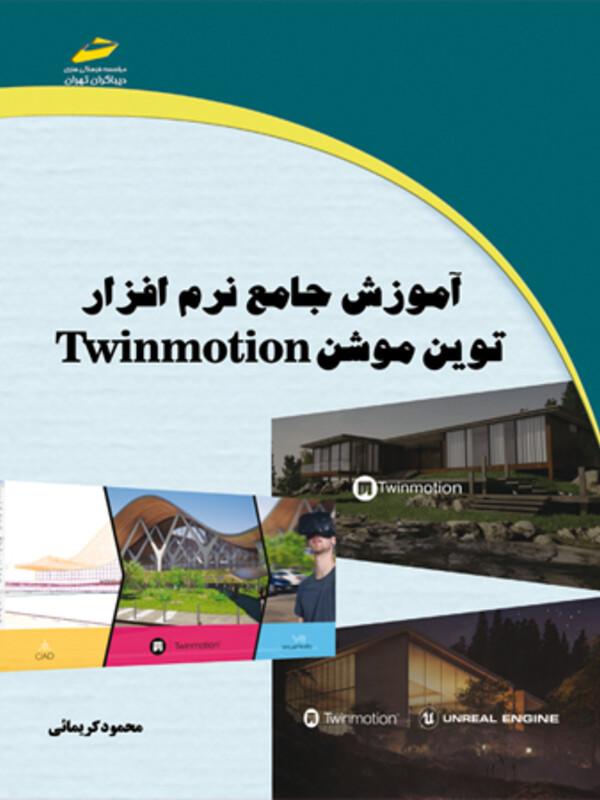 آموزش جامع نرم افزار توین موشن Twinmotion