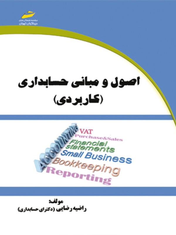 اصول و مبانی حسابداری (کاربردی )