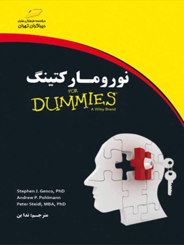 نورومارکتینگ For Dummies