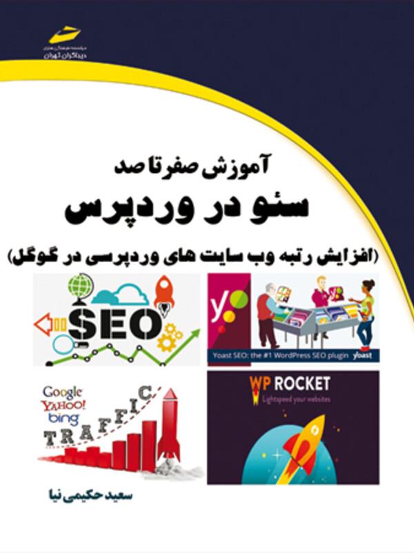 آموزش صفرتاصد سئو seo در وردپرس wordpress (افزایش رتبه وب سایتهای وردپرسی در گوگل)