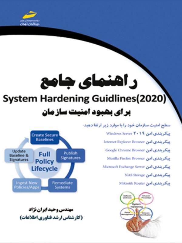 راهنمای جامع  (System Hardening Guidlines(2020برای بهبود امنیت سازمان
