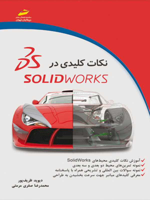 نکات کلیدی در سالیدورک SolidWorks