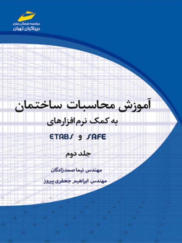 آموزش محاسبات ساختمان به کمک نرم افزارهای ETABS و SAFE جلد دوم