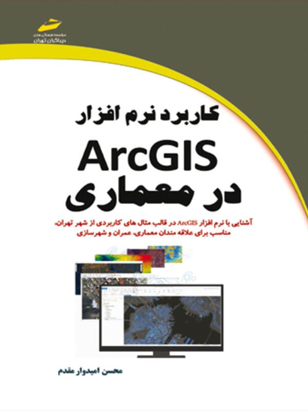 کاربرد ArcGIS در معماری