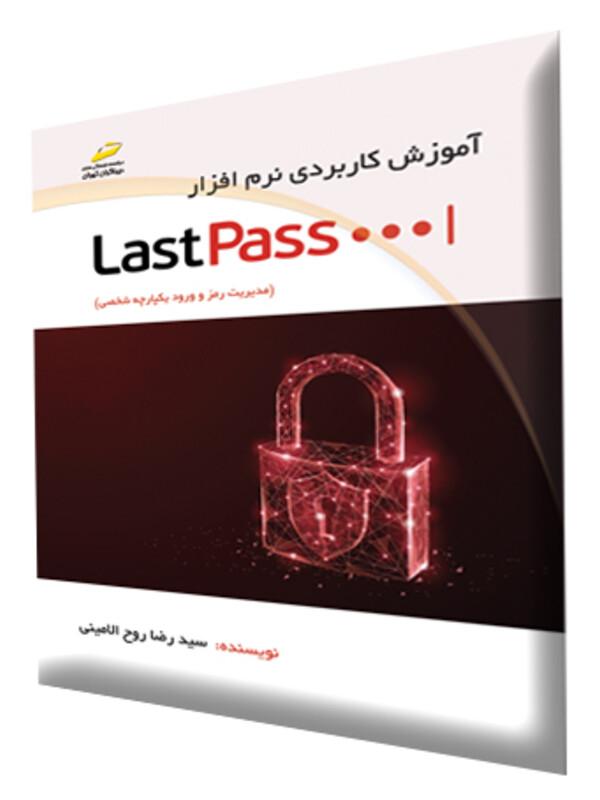 آموزش کاربردی نرم افزار لست پس LastPass (مدیریت رمز و ورود یکپارچه شخصی)