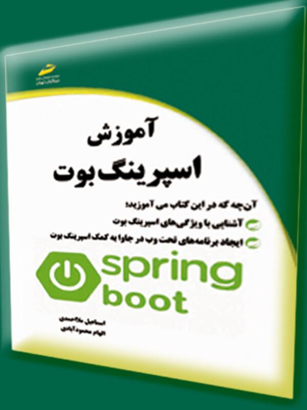آموزش اسپرینگ بوت