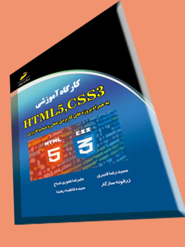 کارگاه آموزشی HTML5,CSS3 به همراه پروژه های کاربردی عملی و ضمایم کاربردی ( مورد تایید جشنواره رشد )