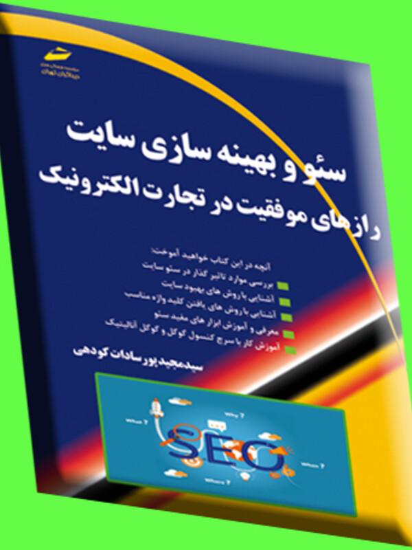 سئو seo و بهینه سازی سایت: رازهای موفقیت در تجارت الکترونیک digital marketing