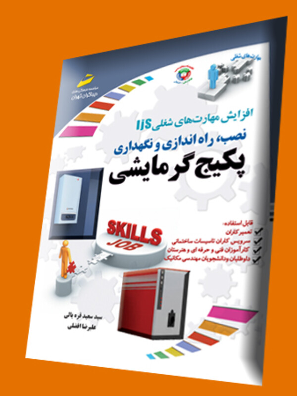 از سری افزایش مهارت های شغلی نصب، راه اندازی ونگهداری پکیج گرمایشی