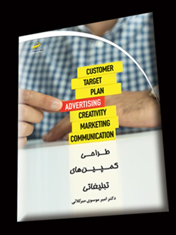 طراحی کمپین های تبلیغاتی