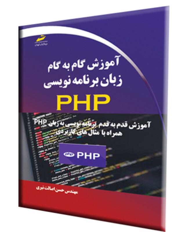 آموزش گام به گام زبان برنامه نویسی PHP (همراه با مثال های کاربردی)