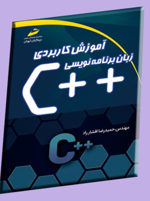 آموزش کاربردی زبان برنامه نویسی ++c ( مورد تایید جشنواره رشد )