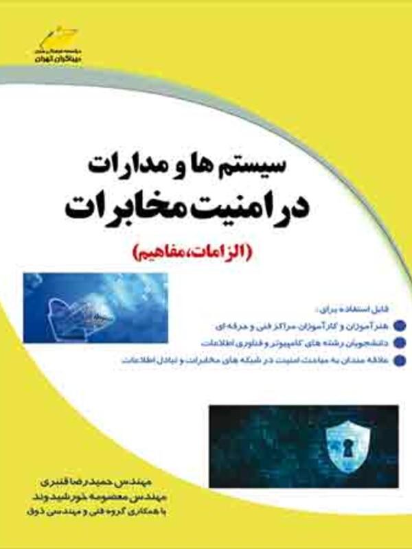 سیستم ها و مدارات در امنیت مخابرات (الزامات، مفاهیم)