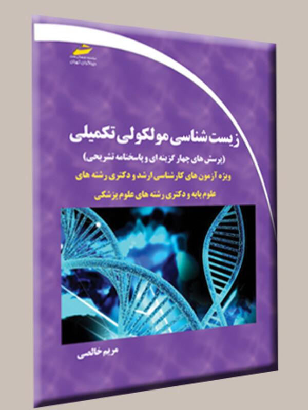 زیست شناسی مولکولی تکمیلی (پرسش های چهار گزینه ای و پاسخنامه تشریحی) ویژه آزمون های کارشناسی ارشد و دکتری رشته های علوم پایه و دکتری رشته های علوم پزشکی