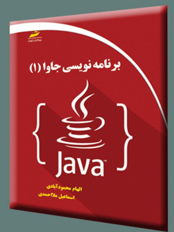 برنامه نویسی جاوا (۱)