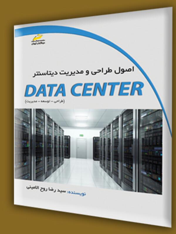 اصول طراحی و مدیریت دیتاسنتر data center (طراحی-توسعه-مدیریت)