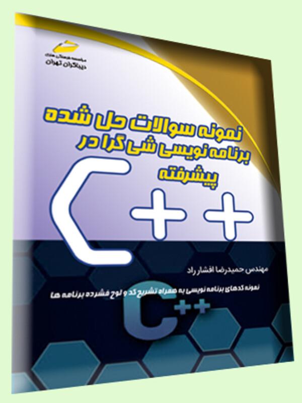 نمونه سوالات حل شده برنامه نویسی شی گرا در ++C پیشرفته نمونه کدهای برنامه نویسی به همراه تشریح کد و لوح فشرده برنامه ها