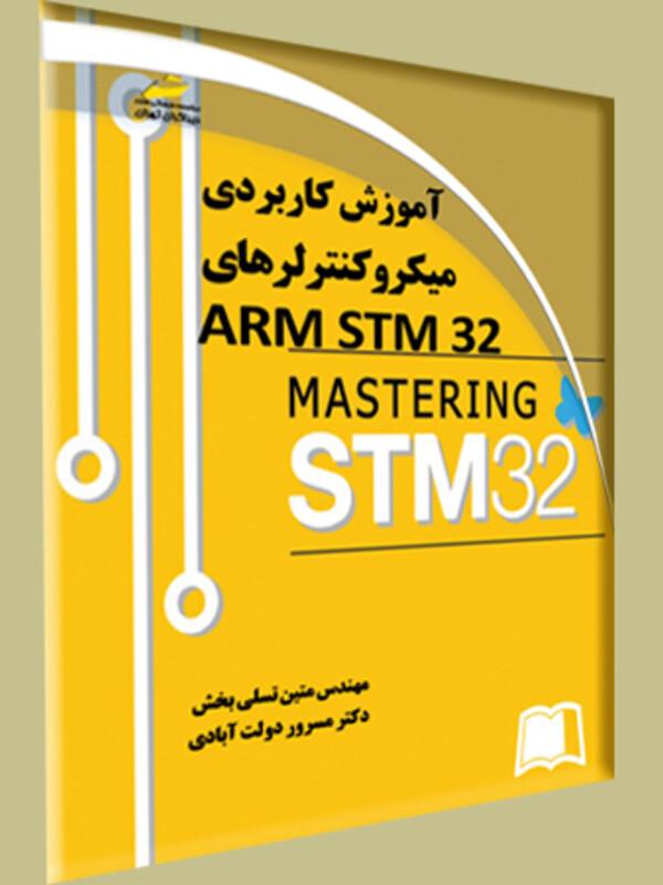 آموزش کاربردی میکروکنترلرهای ARM STM32
