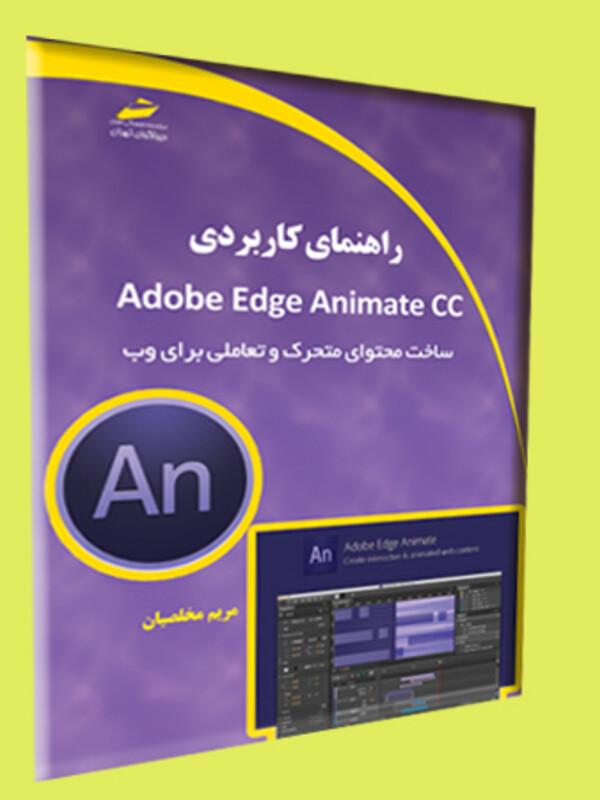 راهنمای کابردی Adobe Edge Animate CC (ساخت محتوای متحرک و تعاملی برای وب)