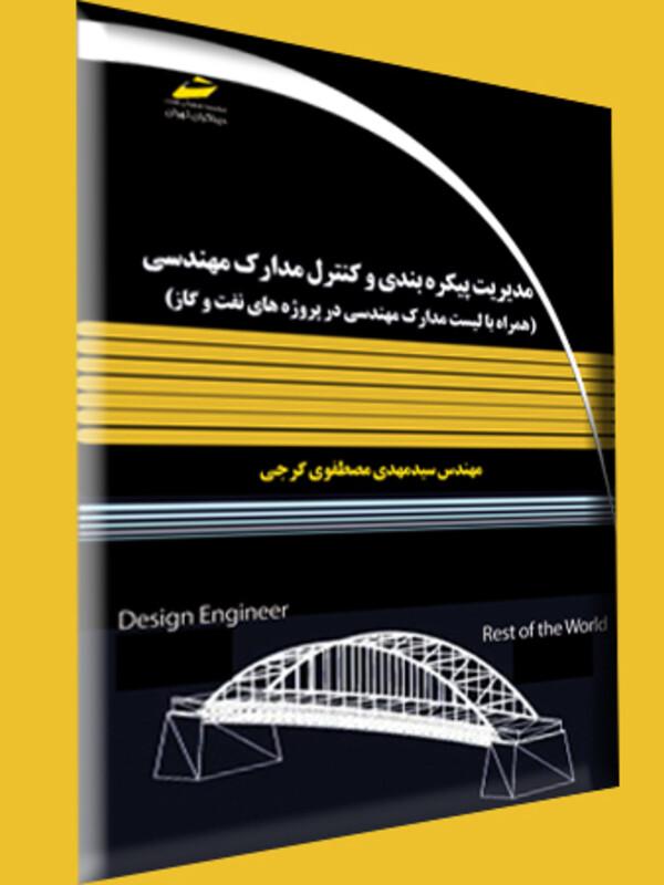 مدیریت پیکره بندی و کنترل مدارک مهندسی (همراه با لیست مدارک مهندسی در پروژه های نفت وگاز)