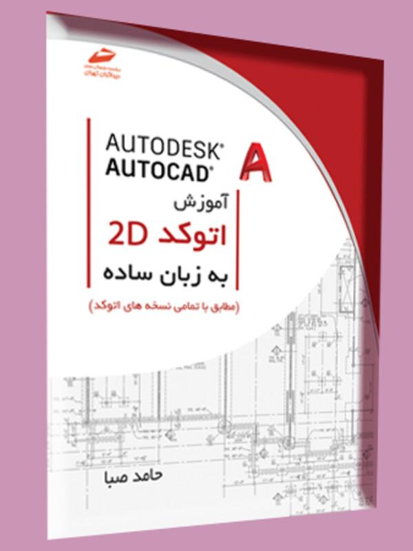آموزش اتوکد دوبعدی autocad 2d به زبان ساده (مطابق با تمامی نسخه های اتوکد)