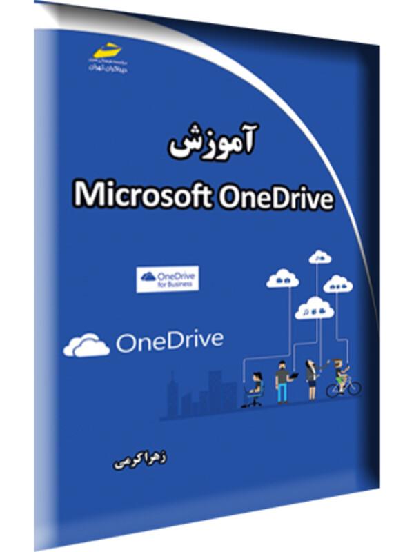 آموزش مایکروسافت وان درایو Microsoft OneDrive