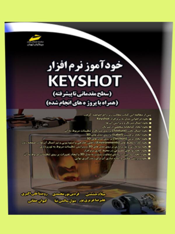 خودآموز نرم افزار کی شات Keyshot  سطح مقدماتی تا پیشرفته (همراه با پروژه های انجام شده)