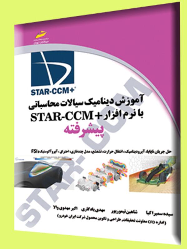 آموزش دینامیک سیالات محاسباتی با نرم افزار +STAR CCM پیشرفته
