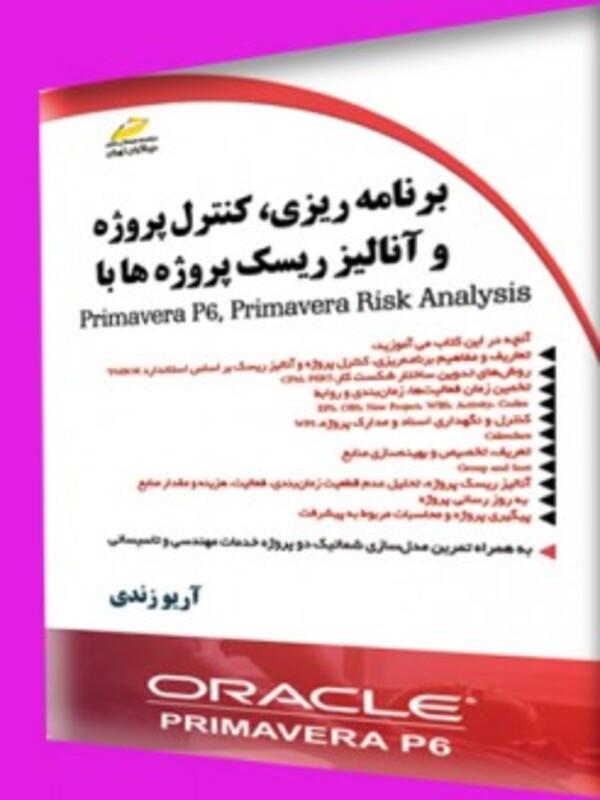 برنامه ریزی، کنترل پروژه و آنالیز ریسک پروژه ها با Primavera P6, Primavera Risk Analysis  پریماورا p6
