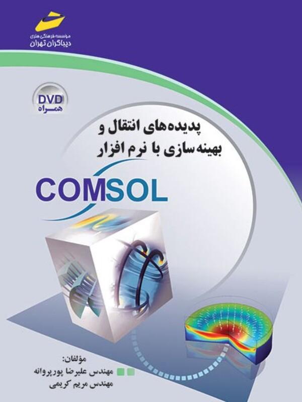 پديدههای انتقال و بهينه سازی با نرم افزار   COMSOL
