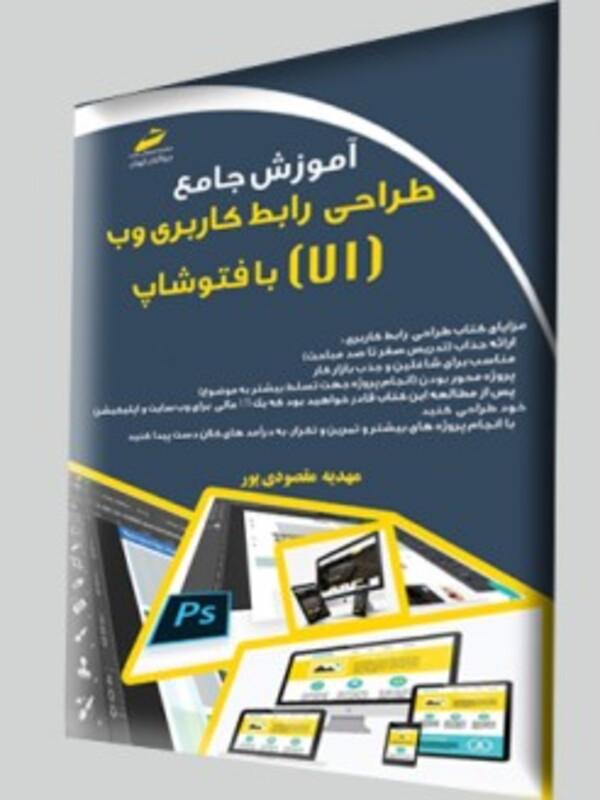 آموزش جامع طراحی رابط کاربری وب (UI) با فتوشاپ photoshop