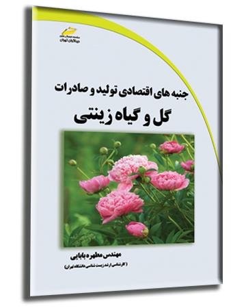 جنبه های اقتصادی تولید و صادرات گل و گیاه زینتی