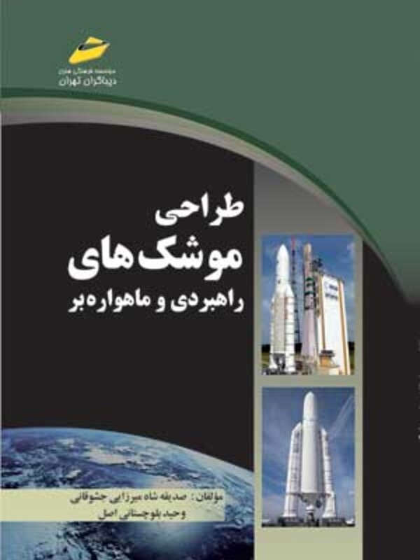 طراحی موشک های راهبردی و ماهواره بر