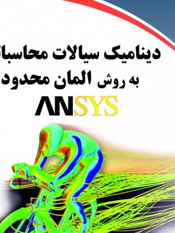 دینامیک سیالات محاسباتی به روش المان محدود انسیس ANSYS