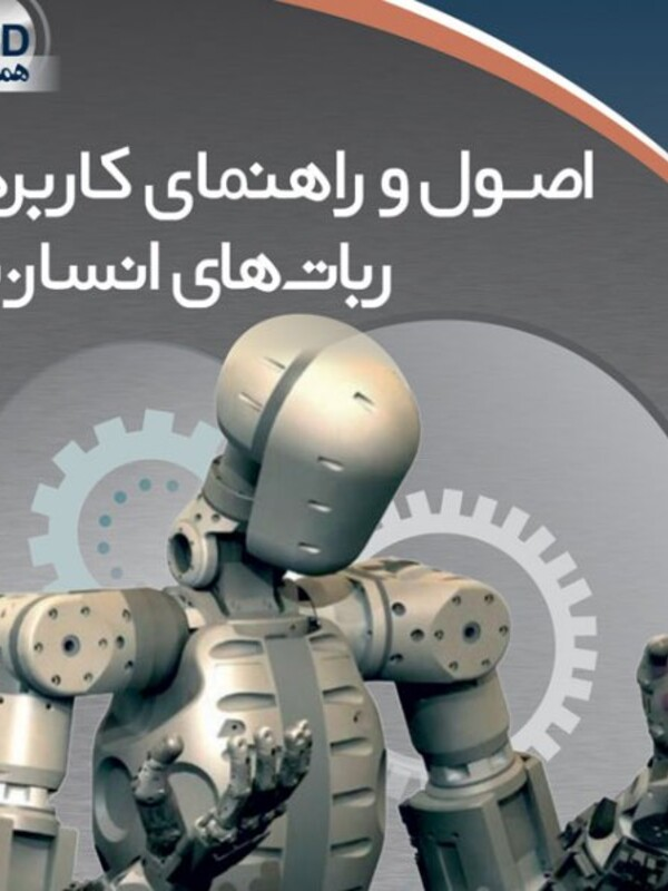 اصول و راهنماي كاربردي رباتهاي انساننما