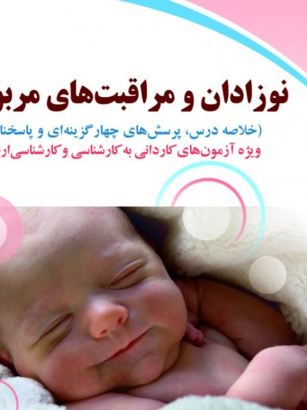 نوزادان و مراقبتهاي مربوطه( ويژه آزمونهاي كارداني به كارشناسي و كارشناسي ارشد)