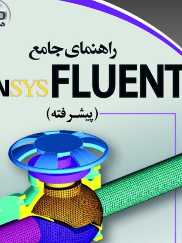لینک CD راهنمای جامع انسیس فلوئنت  ANSYS FLUENT  (پيشرفته)