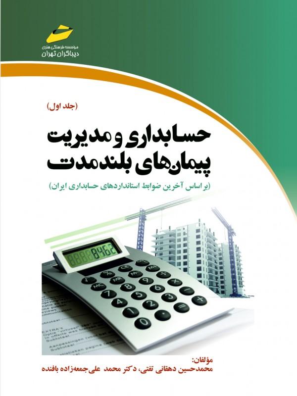 حسابداری و مدیریت پیمان های بلندمدت (جلد اول) (براساس آخرين ضوابط استانداردهای حسابداری ایران)
