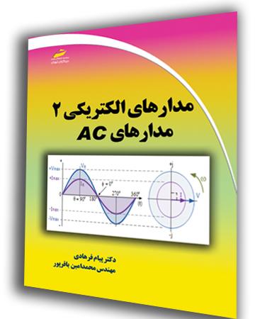 مدارهای الکتریکی ۲ - مدارهای AC