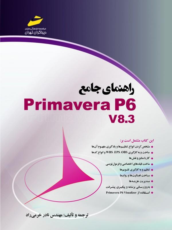 راهنمای جامع پریماورا  Primavera P6 V8.3