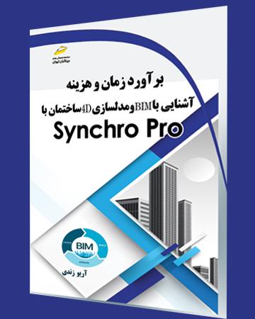 برآورد زمان و هزینه، آشنایی با BIM و مدلسازی 4D ساختمان با Synchro Pro